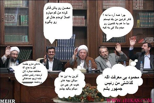 عكس طنز سیاسی احمدی نژاد هاشمی سیاسی سیاست عکس سیاسی